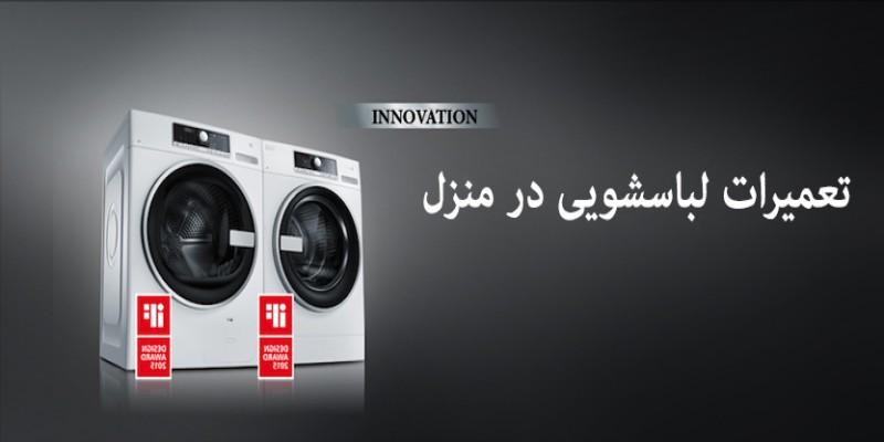 تعمیر ماشین لباسشویی اصفهان