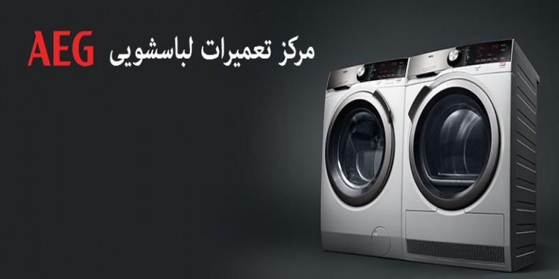 تعمیر ماشین لباسشویی آاگ در اصفهان