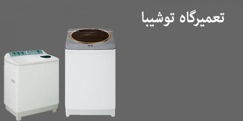 تعمیر ماشین لباسشویی توشیبا در اصفهان