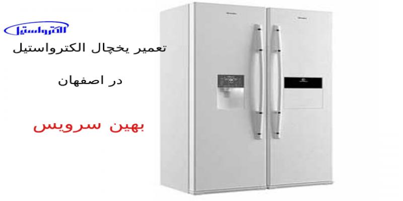 تعمیر یخچال فریزر الکترواستیل در اصفهان
