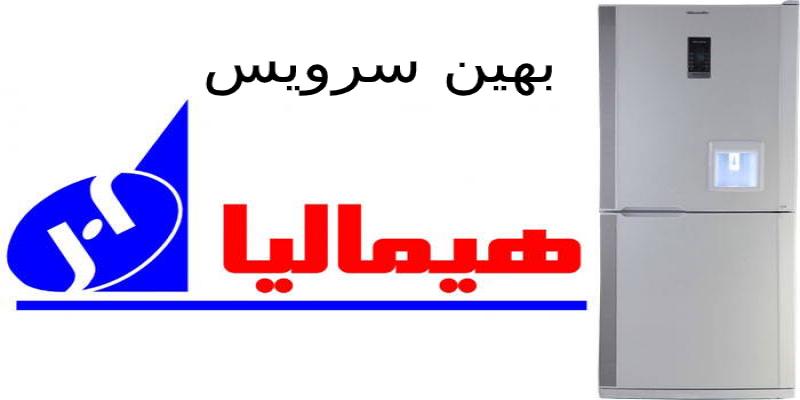تعمیر یخچال فریزر هیمالیا در اصفهان